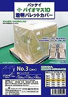 パッケイ バイオマス10 透明パレットカバー (No.3 適合パレット(幅1200 x 奥行1100) x 高900 mm)