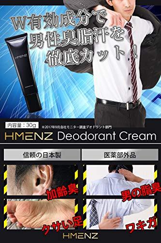 HMENZ(メンズ)『DEODORANTCREAM(デオドラントクリーム)』