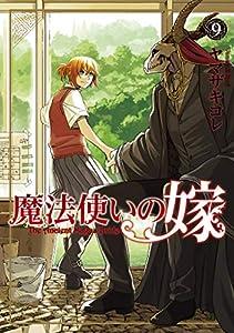 魔法使いの嫁 9巻 (ブレイドコミックス)