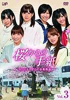 「桜からの手紙~AKB48それぞれの卒業物語~」 VOL.3 [DVD]