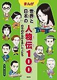 不朽の名作を書いた人たち (まんが世界と日本の人物伝100)