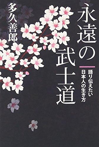 永遠の武士道―語り伝えたい日本人の生き方