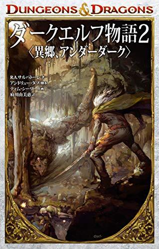 DUNGEONS & DRAGONS ダークエルフ物語2 〈異郷、アンダーダーク〉の詳細を見る
