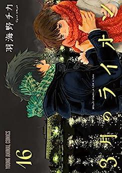 [羽海野チカ]の3月のライオン 16 (ヤングアニマルコミックス)