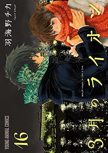 3月のライオン 16 (ヤングアニマルコミックス) Kindle版