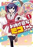 お助け巫女ミコちゃん(1) (わぁい!コミックス)