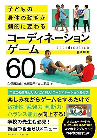 子どもの身体の動きが劇的に変わる コーディネーションゲーム60