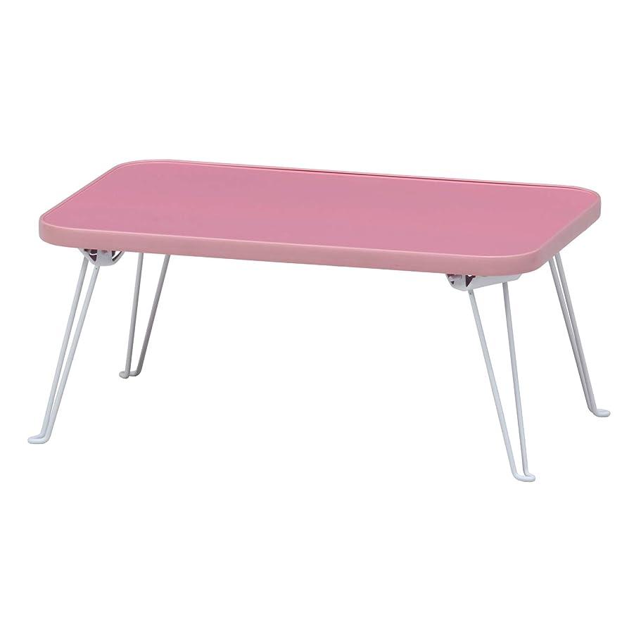 憎しみスプレー想像力豊かな不二貿易 折りたたみ ローテーブル 幅45cm ライトピンク ミニ 14424
