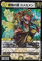 デュエルマスターズ DMRP15 1/95 魔軸の鎖 カメカメン (VR ベリーレア) 幻龍×凶襲ゲンムエンペラー!!! (DMRP-15)