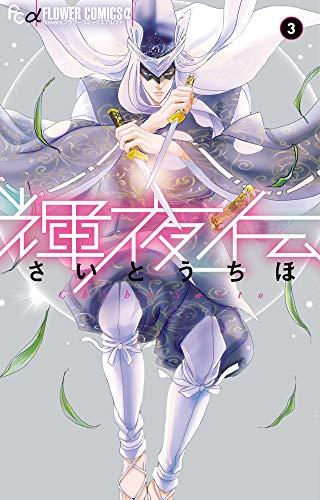 輝夜伝 (3) (フラワーコミックスアルファ)