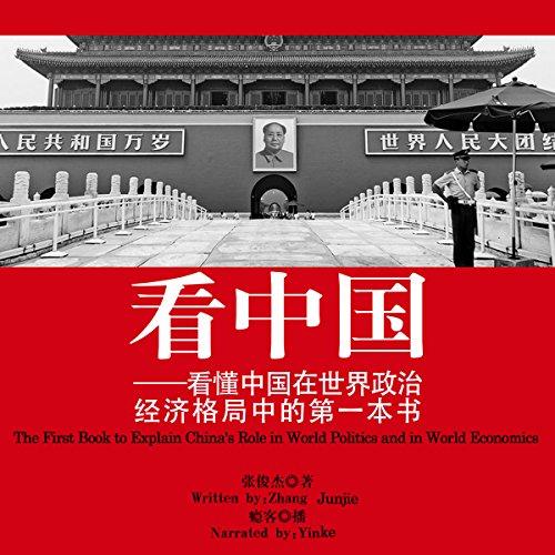 看中国——看懂中国在世界政治经济格局中的第一本书 - 看中國——看懂中國在世界政治經濟格局中的第一本書 audiobook cover art