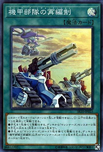 遊戯王カード 機甲部隊の再編制(スーパーレア) ストラクチャーデッキR マシンナーズ・コマンド (SR10)   通常魔法