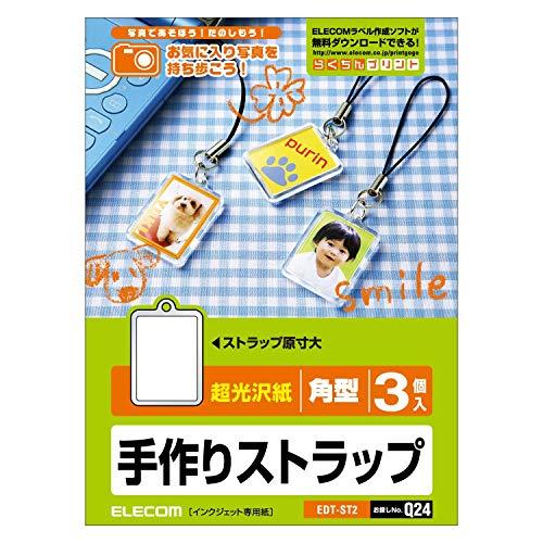 エレコム ストラップ 手作り 作成キット 角型 3個 【日本製】 お探しNo:Q24 EDT-ST2