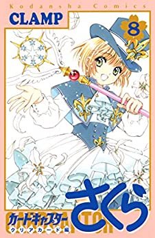 [CLAMP]のカードキャプターさくら クリアカード編(8) (なかよしコミックス)