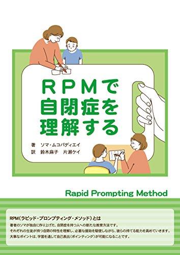 RPMで自閉症を理解する