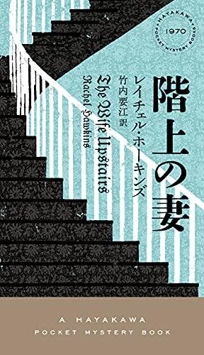 階上の妻 (ハヤカワ・ミステリ)