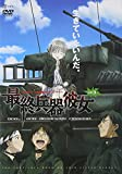 最終兵器彼女 Vol.3[DVD]