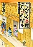 ごんげん長屋つれづれ帖 : 1 かみなりお勝 (双葉文庫)