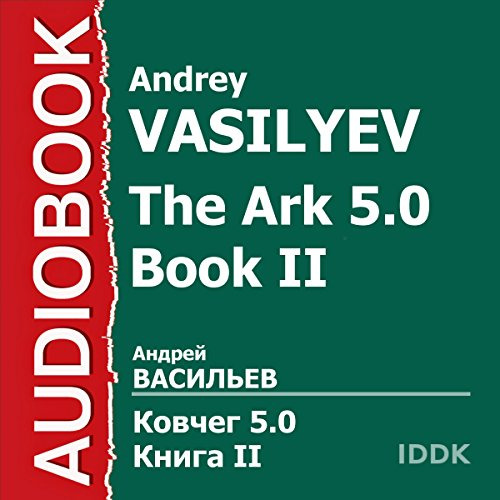 The Ark 5.0 Book II [Russian Edition] audiobook cover art
