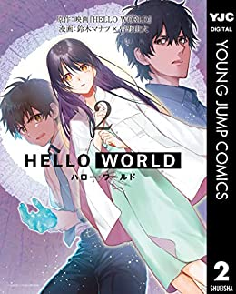[鈴木マナツx曽野由大] HELLO WORLD 第02巻 + 第01-05話