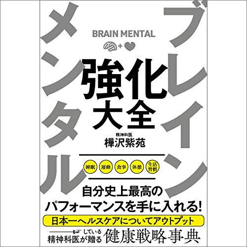 『ブレイン メンタル 強化大全』のカバーアート