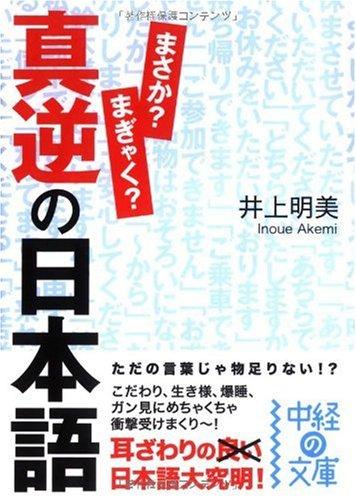 真逆の日本語 (中経の文庫)の詳細を見る