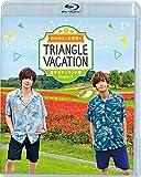 染谷俊之と赤澤燈のTriangle vacation~恋するアイ...[Blu-ray/ブルーレイ]