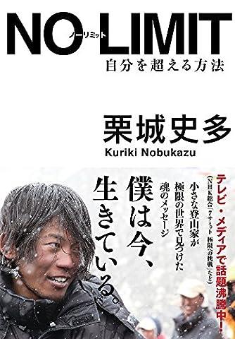 NO LIMIT ノーリミット 自分を超える方法 (Sanctuary books)