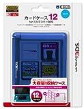 任天堂公式ライセンス商品 カードケース12 for ニンテンドー3DS ブルー