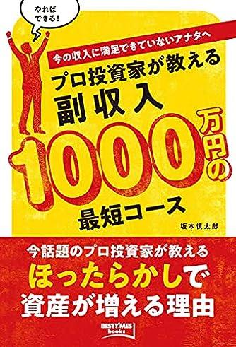 プロ投資家が教える副収入1000万円の最短コース (BEST TIMES books)