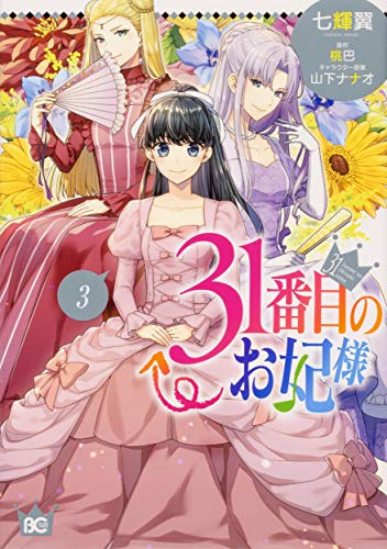31番目のお妃様 3 _0