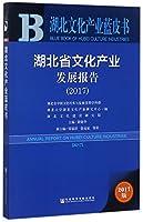 湖北省文化产业发展报告(2017)/湖北文化产业蓝皮书