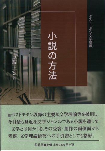 小説の方法―ポストモダン文学講義