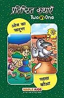 Classic Tales - 2 in 1 OZ ki Jadugarni Aur Pyasa Kauva (H)