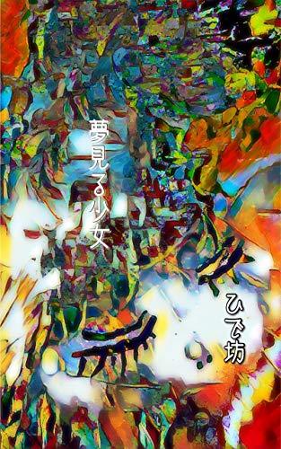 yumemirisyouzyo (hideboupe-pa-bakku) (Japanese Edition)