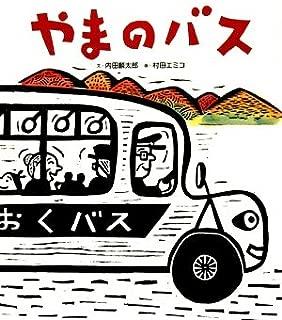 やまのバス