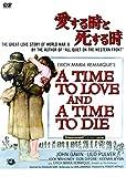 愛する時と死する時[DVD]