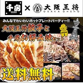 大阪王将餃子と千房お好み焼きセット