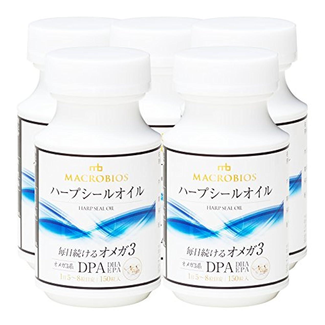 耐える無秩序用量ハープシールオイル 150粒 (アザラシ油) DPA DHA EPA オメガ3 サプリメント (5個セット)