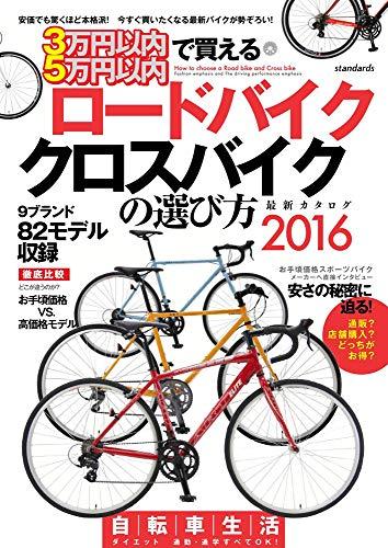 3万円以内・5万円以内で買える ロードバイク・クロスバイクの選び方 2016の詳細を見る