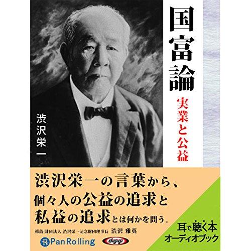 『渋沢栄一 国富論』のカバーアート