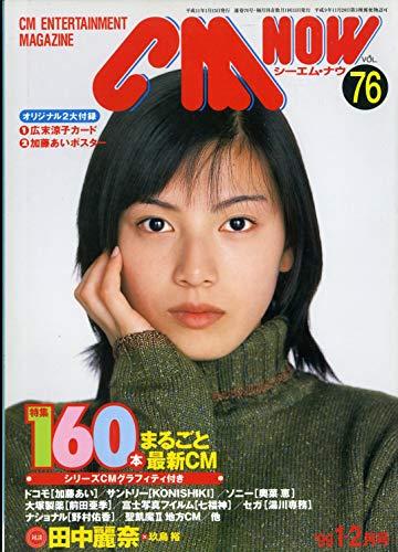 CM NOW (シーエム・ナウ) 1999年 1-2月号 VOL.76