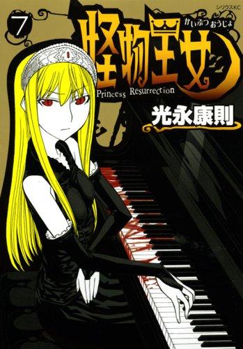 怪物王女(7) (シリウスKC)
