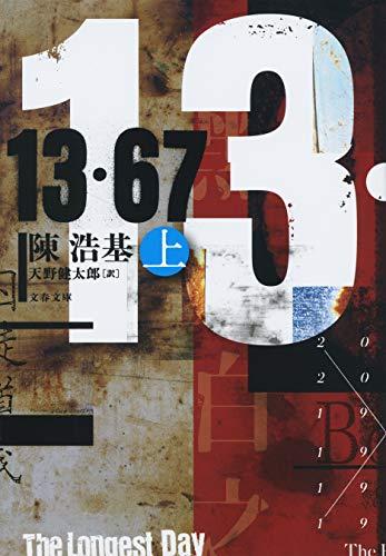 13・67 上 (文春文庫)