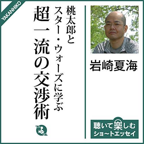 桃太郎とスター・ウォーズに学ぶ超一流の交渉術 | 岩崎 夏海