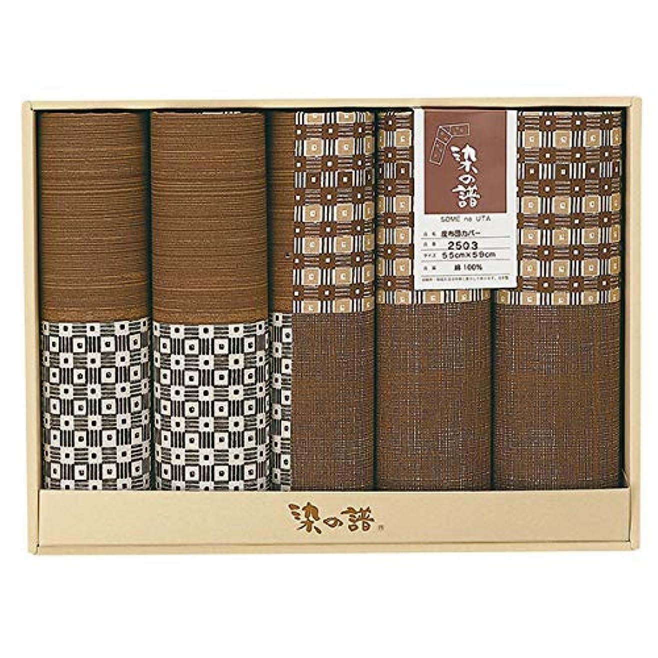 学士タイムリーな暗殺する豊泉産業 座布団カバー ブラウン 55×59cm 染の譜 織目格子柄 5枚セット 日本製 化粧箱入 2503BR