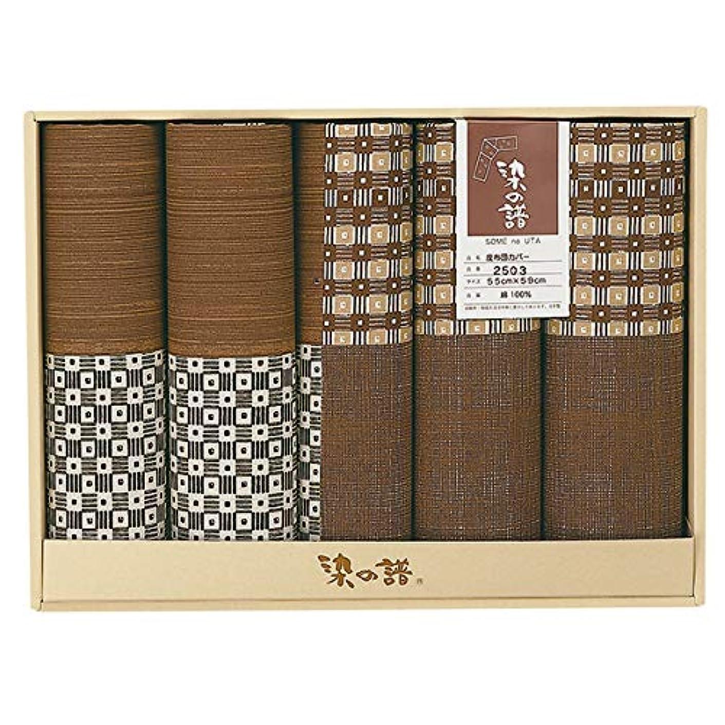 可愛い足首昇進豊泉産業 座布団カバー ブラウン 55×59cm 染の譜 織目格子柄 5枚セット 日本製 化粧箱入 2503BR