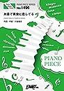 ピアノピースPP1496 片目で異常に恋してる / ジェニーハイ  ピアノソロ・ピアノ&ヴォーカル