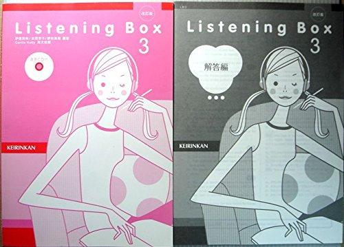 Listening Box 3―解答綴じの詳細を見る