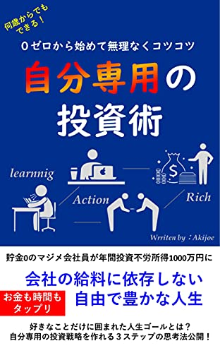 Start from zero and continue steadily without difficulty Your own investment technique (Japanese Edition)